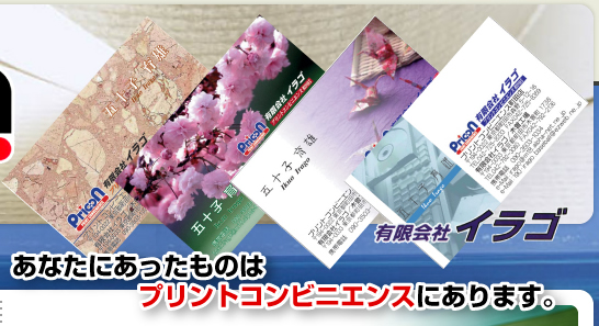 東京都 町田 名刺 印刷